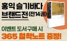〈동양고전 슬기바다 총서 시리즈〉 브랜드전