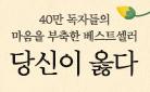 『당신이 옳다 (40만 부 기념 '한 사람' 리커버)』 - 핸드타월 증정