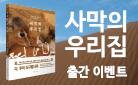 『사막의 우리집』 엽서 세트 증정