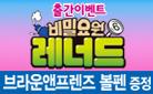『비밀요원 레너드 6』 - 볼펜 증정