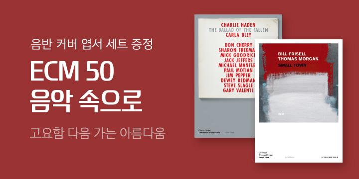 [단독] 『ECM 50 음악 속으로』 음반 커버 5종 엽서 세트 증정