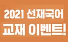 2021 선재국어 교재 이벤트!
