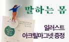 [단독] 『말하는 몸』 아크릴 마그넷 증정