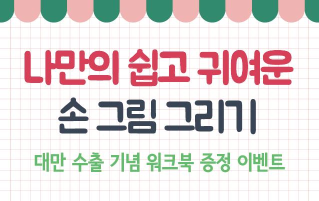 [단독] 『나만의 쉽고 귀여운 손 그림 그리기』 손 그림 워크북 증정