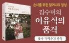 [단독]『김수미의 이유식의 품격』 - 면가제수건 증정