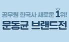 공무원 한국사 새로운 1위, 문동균 브랜드전