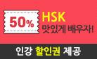 2021년 HSK 목표 달성 맛있는북스와 함께!