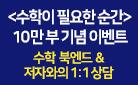 『수학이 필요한 순간』 10만부 기념 : 북엔드 증정