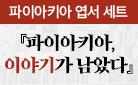 『파이아키아, 이야기가 남았다』 엽서 12종 + 봉투 세트 증정