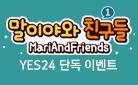 『말이야와 친구들 1』 핸드타월 증정