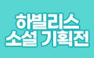 [단독] 하빌리스 소설 기획전