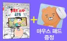 『돌아온 유튜브 스타 금은동』 - 카카오프렌즈 마우스패드 증정