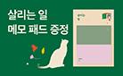 [단독] 『살리는 일』 메모패드 증정