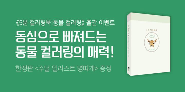 『5분 컬러링북 : 동물 컬러링』 수달 병따개 증정