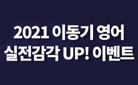 2021 이동기 영어 실전감각 UP! 이벤트