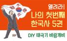 『열려라! 나의 첫 번째 한국사 5.외세 침략과 대한민국 발전』 출간 기념 이벤트