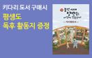 『조선 시대 양반들은 어떻게 살았을까?』 독후활동지 증정 이벤트
