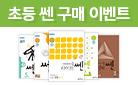 [단독] 초등 쎈 구매 이벤트 [수답=쎈]