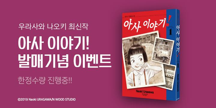 『아사이야기』 출간 기념, 우라사와 나오키 작가 특별전!
