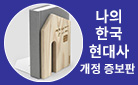 유시민의 나의 한국 현대사 : 자유인의 서재 북엔드 증정