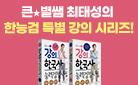『큰★별쌤 최태성의 강의 한국사능력검정시험 심화 1·2·3급』- 마인드셋 노트 증정
