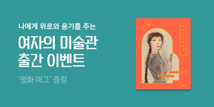 『여자의 미술관』 명화 머그 증정