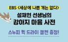 『설채현 선생님의 강아지 마음 사전』 - 스누피 젤펜 증정