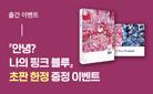『안녕? 나의 핑크 블루』 초판 한정 이벤트 BIG 3