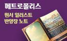 『메트로폴리스』- 반양장 노트 증정
