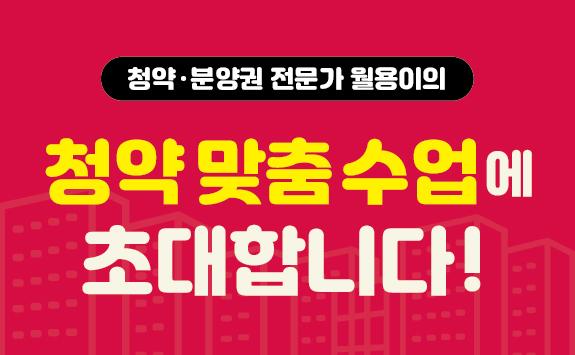 『청약 맞춤 수업』 단톡방 초대 이벤트