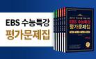 EBS 수능특강 평가문제집 출간 이벤트!
