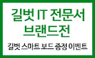 길벗 IT전문서 대표도서 브랜드전