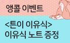 『세상 쉽고 맛있는 튼이 이유식』, 이유식 노트 증정