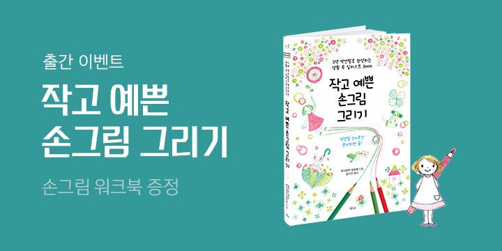 『작고 예쁜 손그림 그리기』 워크북 증정