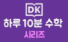 DK 하루 10분 시리즈 시리즈 - 지우개 세트 증정