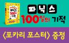 『파닉스 100일의 기적』 포카리 알파벳 포스터/카드북 증정