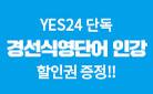 [YES24 단독] 경선식영단어 인강 할인권 증정 이벤트