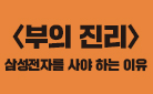 단독 선출간! 『부의 진리』 기대평 이벤트