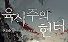 [판타지] 육식주의 헌터
