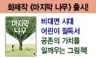 『마지막 나무』 책놀이책 증정