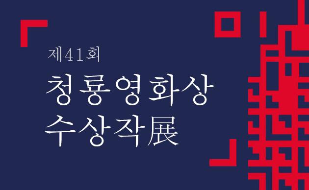 청룡영화상 수상작 기획전