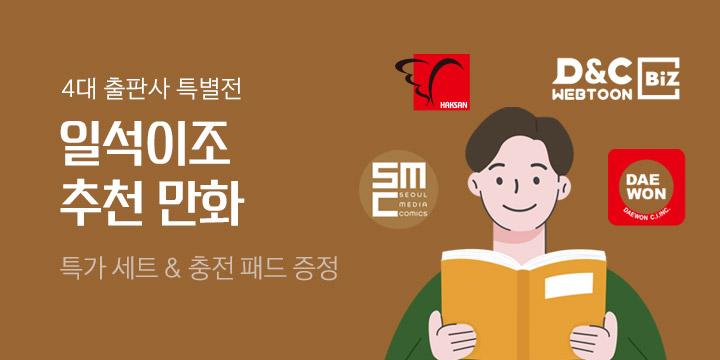 만화 4대 출판사 연합 이벤트