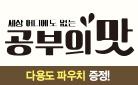 초등 신학기 공부의 맛 기획전 〈세상 어디에도 없는 공부의 맛〉