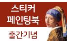 『프리미어 스티커 페인팅북 명화』, 정밀 핀셋 증정