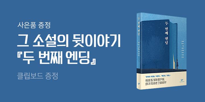 [단독] 『두 번째 엔딩』 출간 - 클립보드 증정!