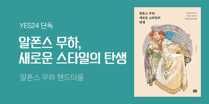 [단독] 『알폰스 무하, 새로운 스타일의 탄생』 알폰스 무하 핸드타월 증정
