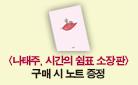 『나태주, 시간의 쉼표』 소장판 출간 - 노트 증정!