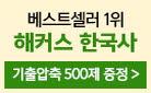 해커스 한국사능력검정시험 기출압축 500제 증정 이벤트