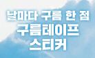 [단독] 『날마다 구름 한 점』 구름 스티커 증정
