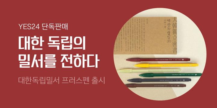 [YES24단독판매] 대한독립밀서 프러스펜 출시